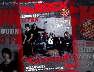 メディア情報:We ROCK Vol.083掲載